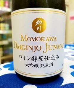 ワイン酵母を使用した日本酒・第二弾!