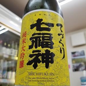 七福神の純米大吟醸<生>!