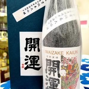 開運の県知事賞受賞酒!