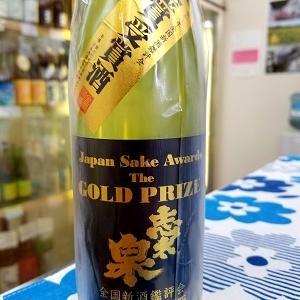 全国金賞受賞酒!