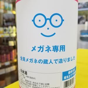 メガネ専用!