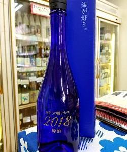 『海からの贈りもの2018原酒』