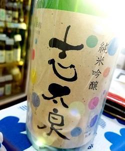 再入荷!志太泉の夏酒