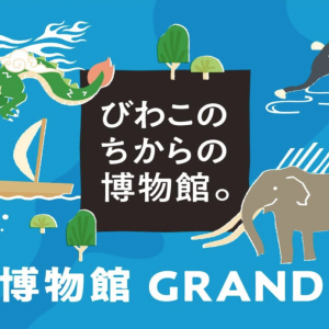 琵琶湖博物館リニューアルグランドオープン