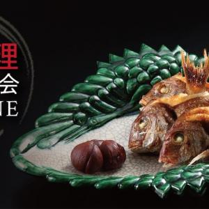 [online]第115回 京料理展示大会