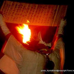 中止★京の夏の火祭り7/28 19:00 / 狸谷山・千日詣り火渡り祭