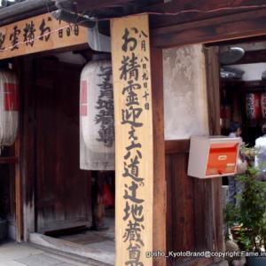 西福寺 お盆の地獄絵