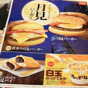 <sweets>マクドナルド 月見パイ
