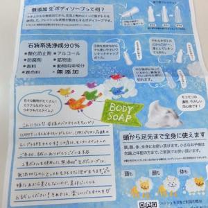 <monitor>ペリカン石鹸 無添加生ボディソープ+トルニオ石鹸+泥炭石 洗顔石鹸