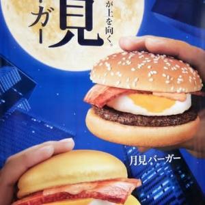 <gourmet>マクドナルド 黄金の月見バーガー