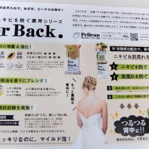 <monitor>ペリカン石鹸 ForBack.薬用シリーズ+ドットウォッシー洗顔石鹸+ノーファンデーソープ