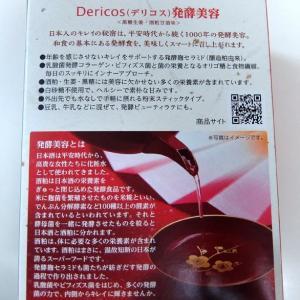 <monitor>ジェヌインR&D 京都生粋堂 Dericos(デリコス) 発酵美容