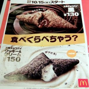 <sweets>マクドナルド 三角チョコパイ 黒