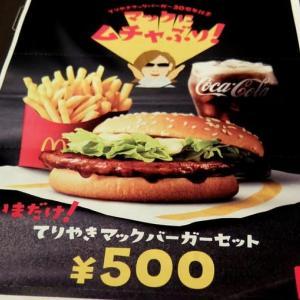 <gourmet>マクドナルド てりやきマックバーガー