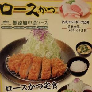 <gourmet>松のや ロースかつ定食