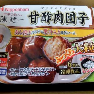 <monitor>日本ハム 中華の鉄人 陳建一 国産豚の四川焼売