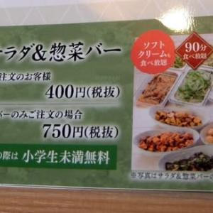 <gourmet>どん亭 ランチサラダ&惣菜バーセット