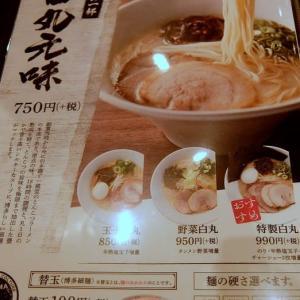 <gourmet>一風堂 玉子白丸