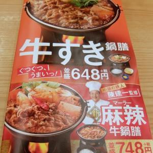 <gourmet>吉野家 牛すき鍋膳
