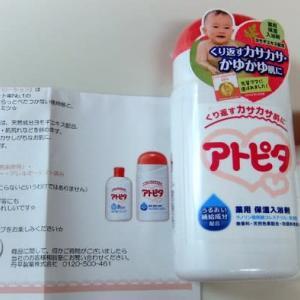 <monitor>丹平製薬 アトピタ 薬用保湿入浴剤+保湿全身ミルキィローション