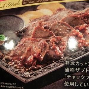 <gourmet>ステーキガスト 熟成カットステーキ