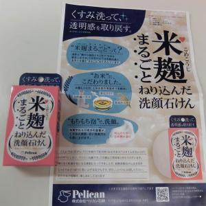 <monitor>ペリカン石鹸 米麹まるごとねり込んだ石けん+スヤスヤソープ