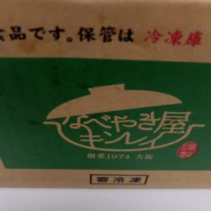 <monitor>キンレイ なべやき屋キンレイ お水がいらない横浜家系ラーメン+ラーメン横綱