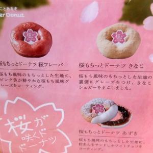 <sweets>ミスタードーナツ 桜もちっとドーナツあずき+ポン・デ・ココ&ゴールデン
