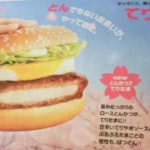 <gourmet>マクドナルド とんかつ!!てりたま