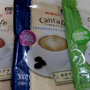 <gourmet>ブルックス かんたフェ 抹茶カプチーノ