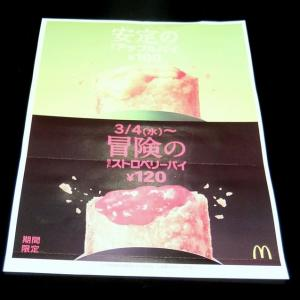 <sweets>マクドナルド ホットストロベリーパイ