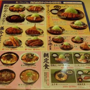 <gourmet>松のや おろしロースかつ定食