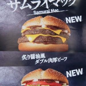 <gourmet>マクドナルド 炙り醤油風 ダブル肉厚ビーフ