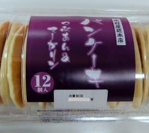 <sweets>コストコ パンケーキ つぶあん&マーガリン+チョコレートチップマフィン