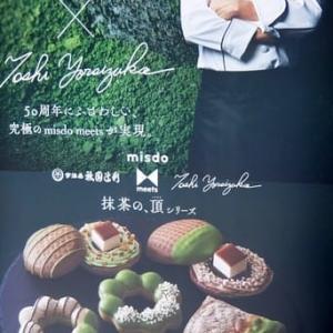 <sweets>ミスタードーナツ ポン・デ・ダブル宇治抹茶 ミルククランチ