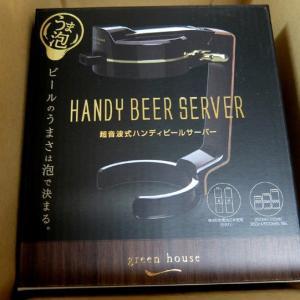 <monitor>グリーンハウス ハンディビールサーバー