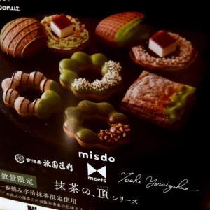 <sweets>ミスタードーナツ ポン・デ・宇治抹茶 ショコラアーモンド+塩キャラメルホイップファッション