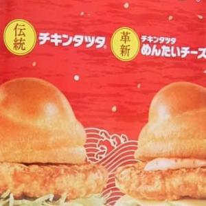 <gourmet>マクドナルド チキンタツタ めんたいチーズ