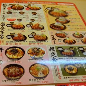 <gourmet>松のや 味噌ロースかつ丼
