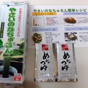 <monitor>ヒカリ 西宝町アグリ工場 香川県産オリジナル野菜使用 やさいのなちゅるん