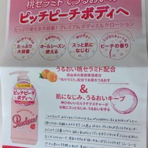 <monitor>ペリカン石鹸 ピーチアー プレミアムボディミルク+プロバンシア フレグランスボディクリーム