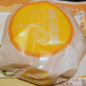 <gourmet>マクドナルド チキンクリスプ