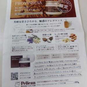 <monitor>ペリカン石鹸 プロバンシア フレグランスボディクリーム
