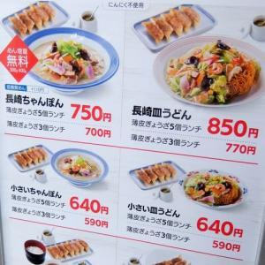 <gourmet>長崎ちゃんぽんリンガーハット リンガーランチ