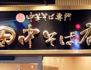 <gourmet>中華そば 田中そば店 中華そば