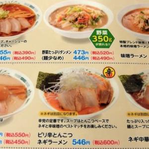 <gourmet>日高屋 野菜たっぷりタンメン
