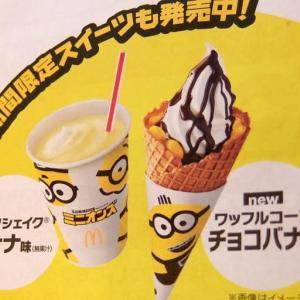 <sweets>マクドナルド マックシェイク バナナ味(無果汁)