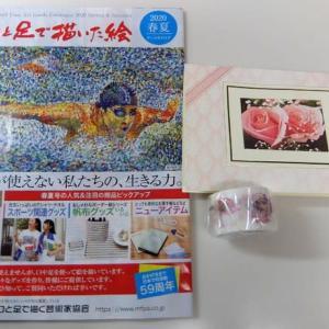 <monitor>口と足で描く芸術家協会 マスキングテープ