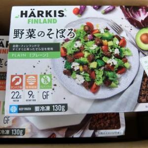 <monitor>ひかり味噌 ベジミート HARKIS FINLAND 野菜のそぼろ