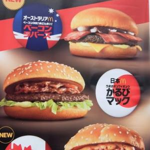 <gourmet>マクドナルド かるびマック